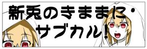 新兎のきままにサブカル!【遊戯王、ヴァンガード、デュエマ、TCGブログ】